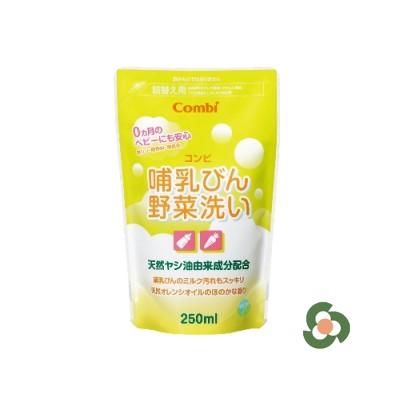 Combi康貝奶瓶及蔬菜洗劑補充裝 250ml