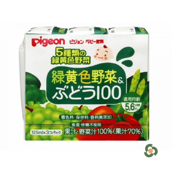 Pigeon 綠黃色蔬菜&葡萄汁
