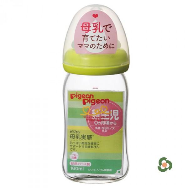 Pigeon 耐熱玻璃奶瓶160ml (淺緑色)